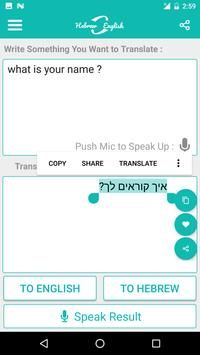 Hebrew English Translator screenshot 5