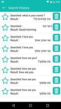 Hebrew English Translator screenshot 6