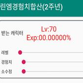 경험치 합산 계산기(리니지m 2주년) icon