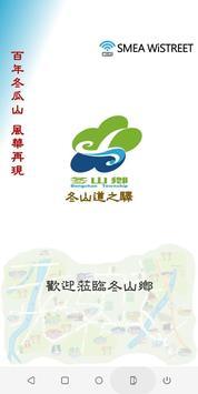 冬山道之驛 poster