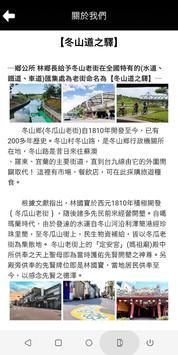冬山道之驛 screenshot 2