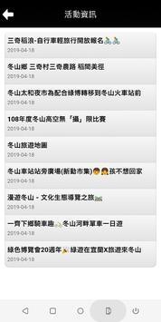冬山道之驛 screenshot 3