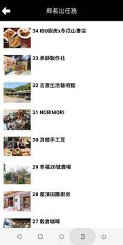 冬山道之驛 screenshot 4