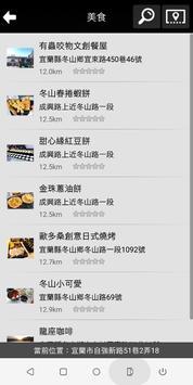 冬山道之驛 screenshot 5