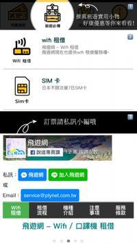飛遊網 screenshot 4