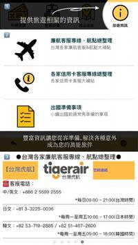 飛遊網 screenshot 5