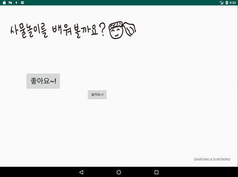 장단맞추니 screenshot 1