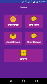 Hindi Judai Shayari Collection - जुदाई उदासी शायरी screenshot 1