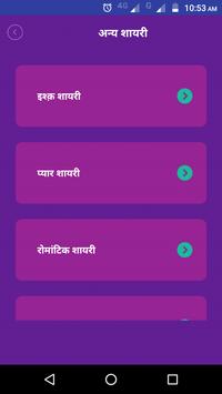 Hindi Judai Shayari Collection - जुदाई उदासी शायरी screenshot 2