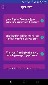 Hindi Judai Shayari Collection - जुदाई उदासी शायरी screenshot 3
