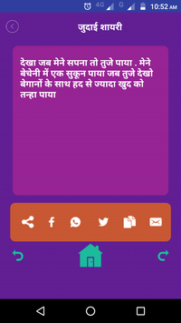 Hindi Judai Shayari Collection - जुदाई उदासी शायरी screenshot 4