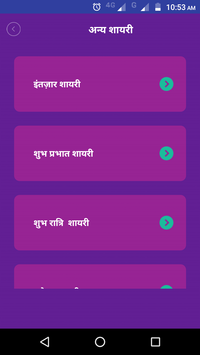 Hindi Judai Shayari Collection - जुदाई उदासी शायरी screenshot 5