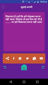 Hindi Judai Shayari Collection - जुदाई उदासी शायरी screenshot 6