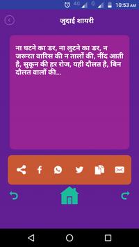 Hindi Judai Shayari Collection - जुदाई उदासी शायरी screenshot 7