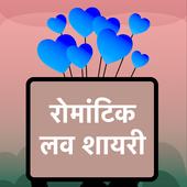 Best Romantic Shayari in Hindi - रोमांटिक लव शायरी icon