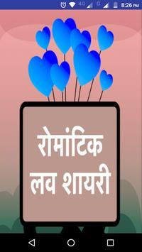 Best Romantic Shayari in Hindi - रोमांटिक लव शायरी poster