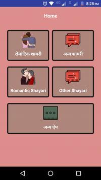 Best Romantic Shayari in Hindi - रोमांटिक लव शायरी screenshot 1