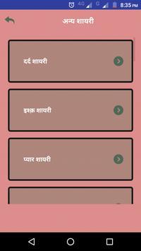 Best Romantic Shayari in Hindi - रोमांटिक लव शायरी screenshot 2