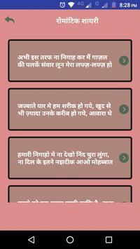 Best Romantic Shayari in Hindi - रोमांटिक लव शायरी screenshot 3