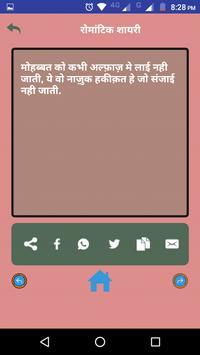 Best Romantic Shayari in Hindi - रोमांटिक लव शायरी screenshot 4