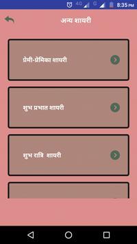 Best Romantic Shayari in Hindi - रोमांटिक लव शायरी screenshot 5