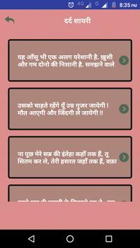 Best Romantic Shayari in Hindi - रोमांटिक लव शायरी screenshot 6