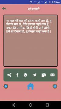 Best Romantic Shayari in Hindi - रोमांटिक लव शायरी screenshot 7