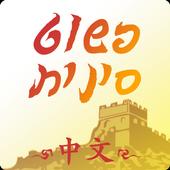 פשוט סינית icon