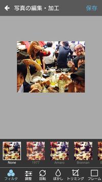 SimpleBook(シンプルブック)-ブログ機能&写真加工 screenshot 1