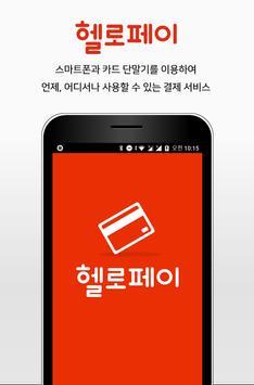 스마트폰 카드결제서비스 헬로페이 poster