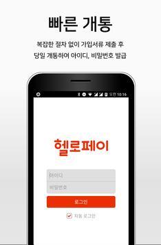 스마트폰 카드결제서비스 헬로페이 screenshot 1