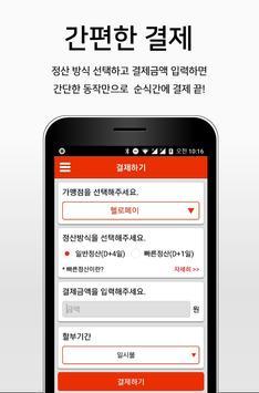 스마트폰 카드결제서비스 헬로페이 screenshot 2
