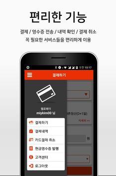 스마트폰 카드결제서비스 헬로페이 screenshot 3