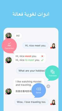 HelloTalk تصوير الشاشة 1