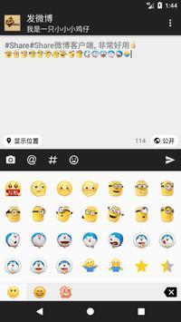 Share微博客户端 スクリーンショット 4