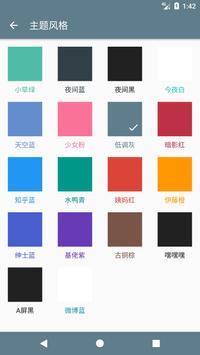 Share微博客户端 スクリーンショット 6