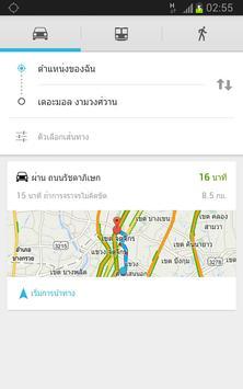 จดตำแหน่ง Google map screenshot 1
