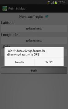 จดตำแหน่ง Google map screenshot 2