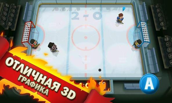 Ice Rage: Hockey Multiplayer Free скриншот 3