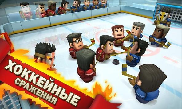 Ice Rage: Hockey Multiplayer Free постер