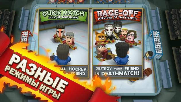 Ice Rage: Hockey Multiplayer Free скриншот 11
