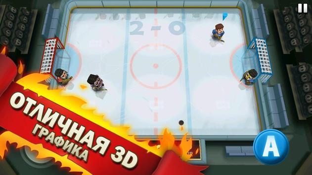 Ice Rage: Hockey Multiplayer Free скриншот 13