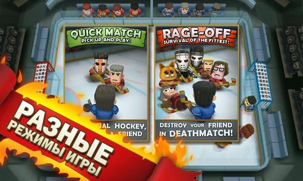 Ice Rage: Hockey Multiplayer Free скриншот 1