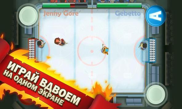 Ice Rage: Hockey Multiplayer Free скриншот 4