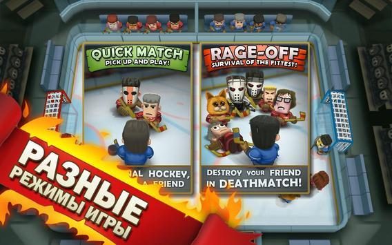 Ice Rage: Hockey Multiplayer Free скриншот 6