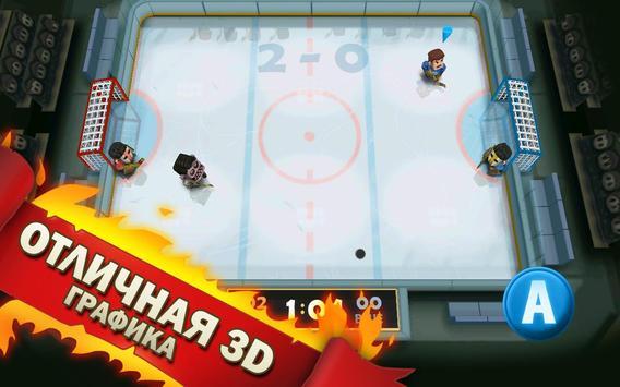Ice Rage: Hockey Multiplayer Free скриншот 8