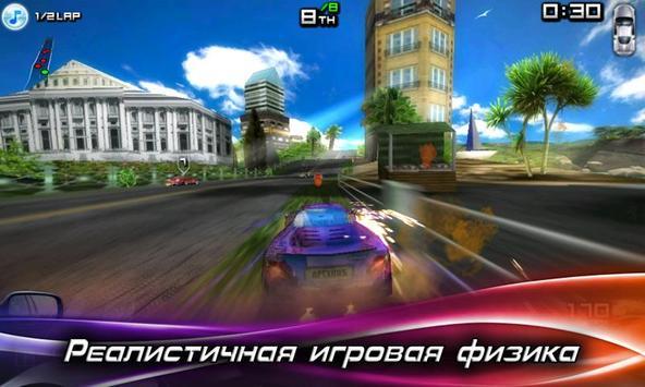Race Illegal: High Speed 3D скриншот 4