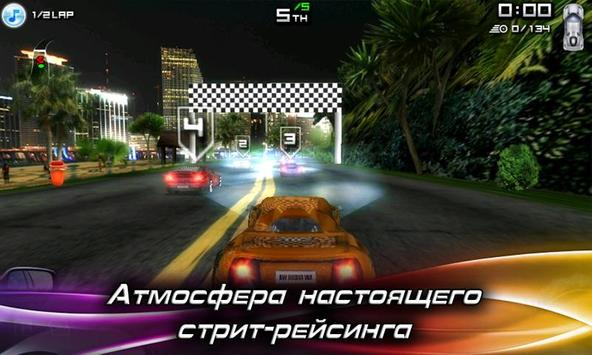 Race Illegal: High Speed 3D скриншот 2