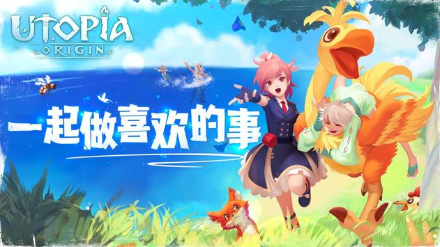 Utopia: Origin - Play in Your Way 海报