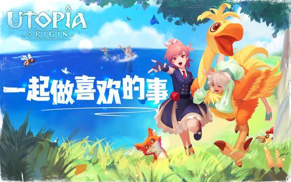 Utopia: Origin - Play in Your Way 截图 8